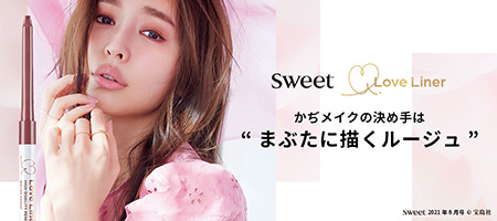 Sweet Love Liner