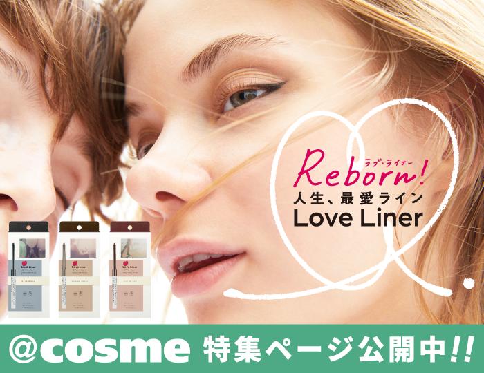 loveliner_news