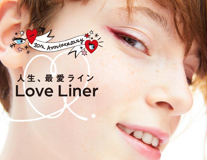 ラブ・ライナー LoveLiner 10周年