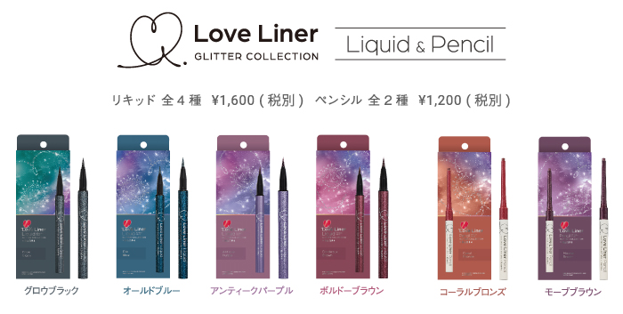 LoveLiner Glitter Collection